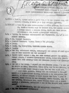 Отрывки из беседы между проф. Г.М. Коганом и Д.Я. Новицким #1