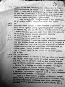 Отрывки из беседы между проф. Г.М. Коганом и Д.Я. Новицким #2