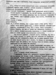 Отрывки из беседы между проф. Г.М. Коганом и Д.Я. Новицким #3