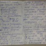 Рукопись Е.Г. Пупковой